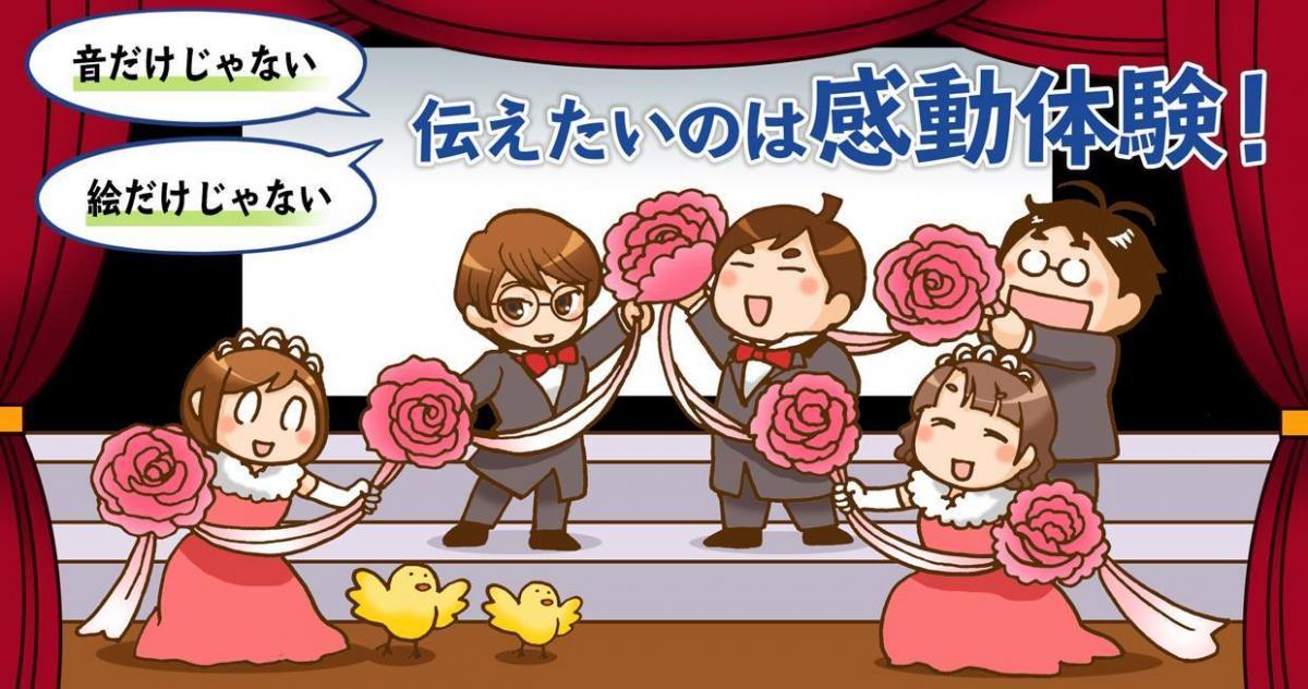 イラスト:音だけじゃない、絵だけじゃない、伝えたいのは感動体験!座談会メンバーの4人と篠田さんがステージの上でショーをやっているイラストです。伊敷さん、くらげさん、篠田さんはタキシードを着て、寺島さんとよっこはドレスを着て、花を持って舞台に立っています。それぞれが持っている花はリボンで繋がっています。あと、黄色い鳥が二羽います。
