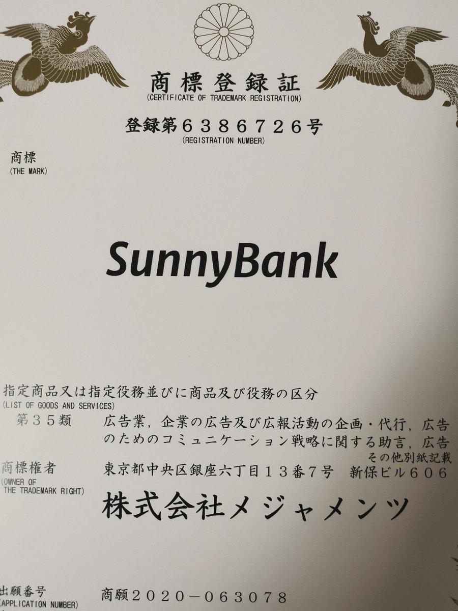 サニーバンク商標登録証