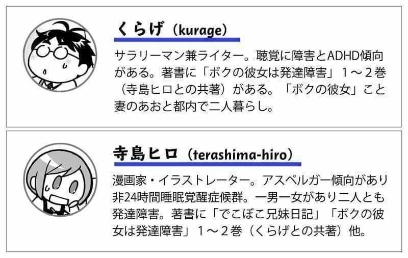 インタビューアー紹介イラスト画像