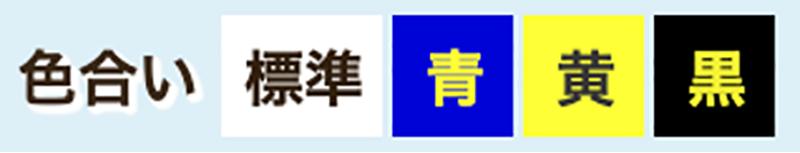 文字色・背景色変更ボタンの例(標準、青背景に黄色文字、黄色背景に黒文字、黒背景に黄色文字を選択できる:宮崎県公式ウェブサイトより)