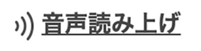「音声読み上げ」ボタン(福岡市公式ウェブサイトより)