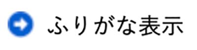 「ふりがな表示」ボタン(神戸市公式ウェブサイトより)
