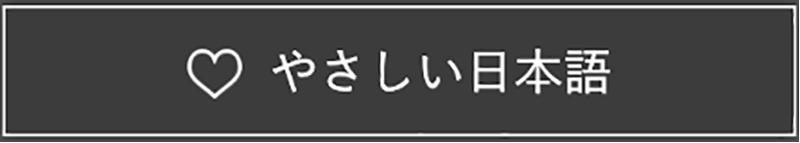 「やさしい日本語」ボタン(足立区公式ウェブサイトより)
