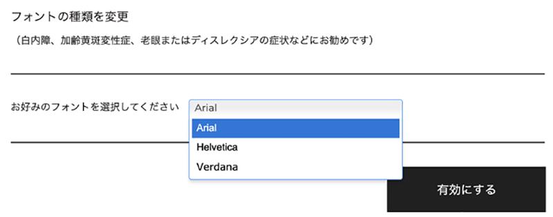 フォント変更機能の例スクリーンショット