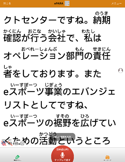 UDトークで提供されたePARA2020の字幕サンプル